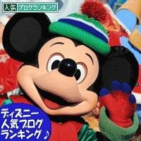$ディズニー大好きブログ
