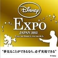 $ディズニー大好きブログ-expo